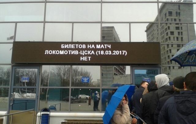 Билеты на шестой матч «Локомотива» и ЦСКА раскупили за несколько часов