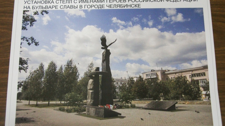Челябинцы высказались против установки стел с именами Героев России