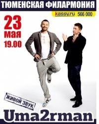 «Uma2rman» выступит в Тюменской филармонии