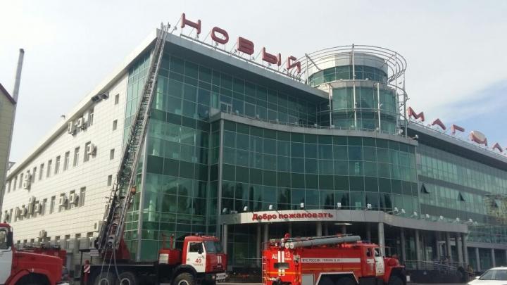 В Тюмени горел ТЦ «Новый магнат»: эвакуировали 257 человек