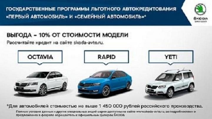 Специальные предложения для клиентов ŠKODA в феврале