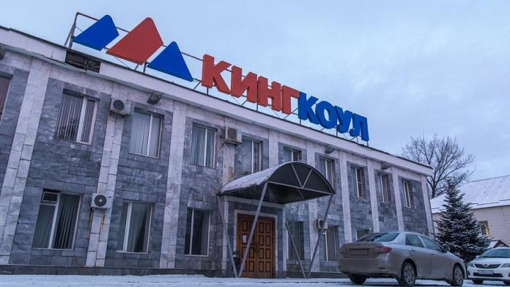 Шахтерам «Кингкоула» уже выплатили 276 млн рублей