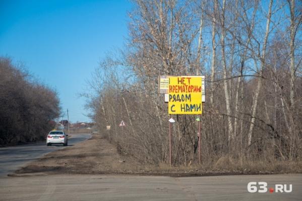 Недовольные люди установили в поселке таблички в знак протеста