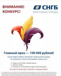 Сургутнефтегазбанк подарит 100 тысяч рублей за название и слоган