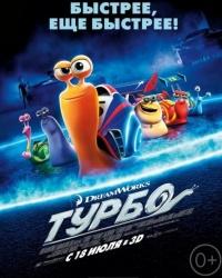 Тюмены увидят мультфильм «Турбо» раньше официальной премьеры