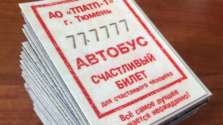 Пассажирам новых автобусов, которые сегодня выехали на улицы Тюмени, раздают счастливые билеты-магниты