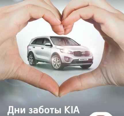 День заботы KIA в «А.С.–Авто»!