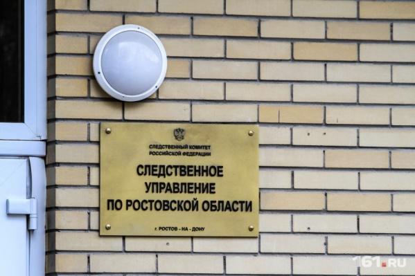 Это дело держат на контроле ростовские следователи