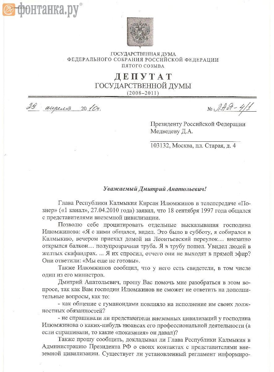 Запрос депутата Лебедева