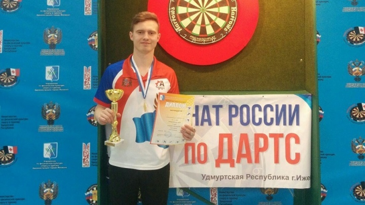 Ростовчанин завоевал золото на Всероссийском турнире по дартс