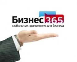 91% пользователей приложения «Бизнес365» довольны сервисом