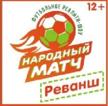Определился состав участников спортивного шоу «Народный матч. Реванш»