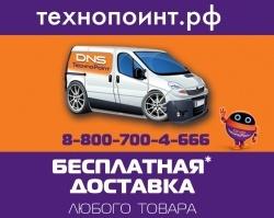 «Технопоинт» бесплатно доставит товар при заказе от 5000 рублей