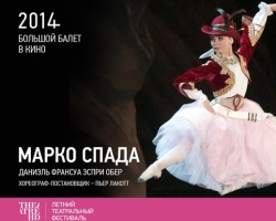 Театральный сезон в «СИНЕМА ПАРКе»: балет «Марко Спада»