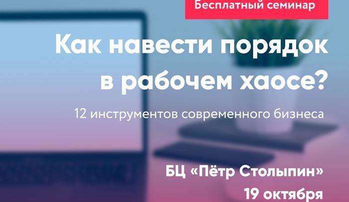 В Тюмени пройдет бесплатный семинар для руководителей, жаждущих роста бизнеса