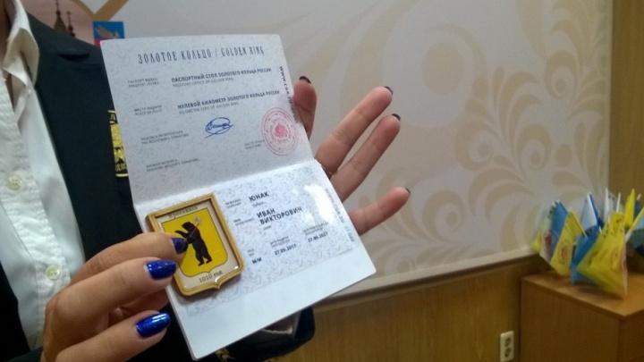 Не пытайтесь уехать с ним за границу: зачем ярославским туристам выдадут паспорта