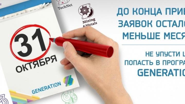 ЮУрГУ готовится встретить стартап-акселератор России и Восточной Европы