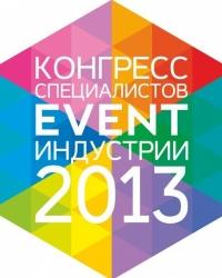 В Екатеринбурге впервые пройдет Конгресс специалистов event-индустрии