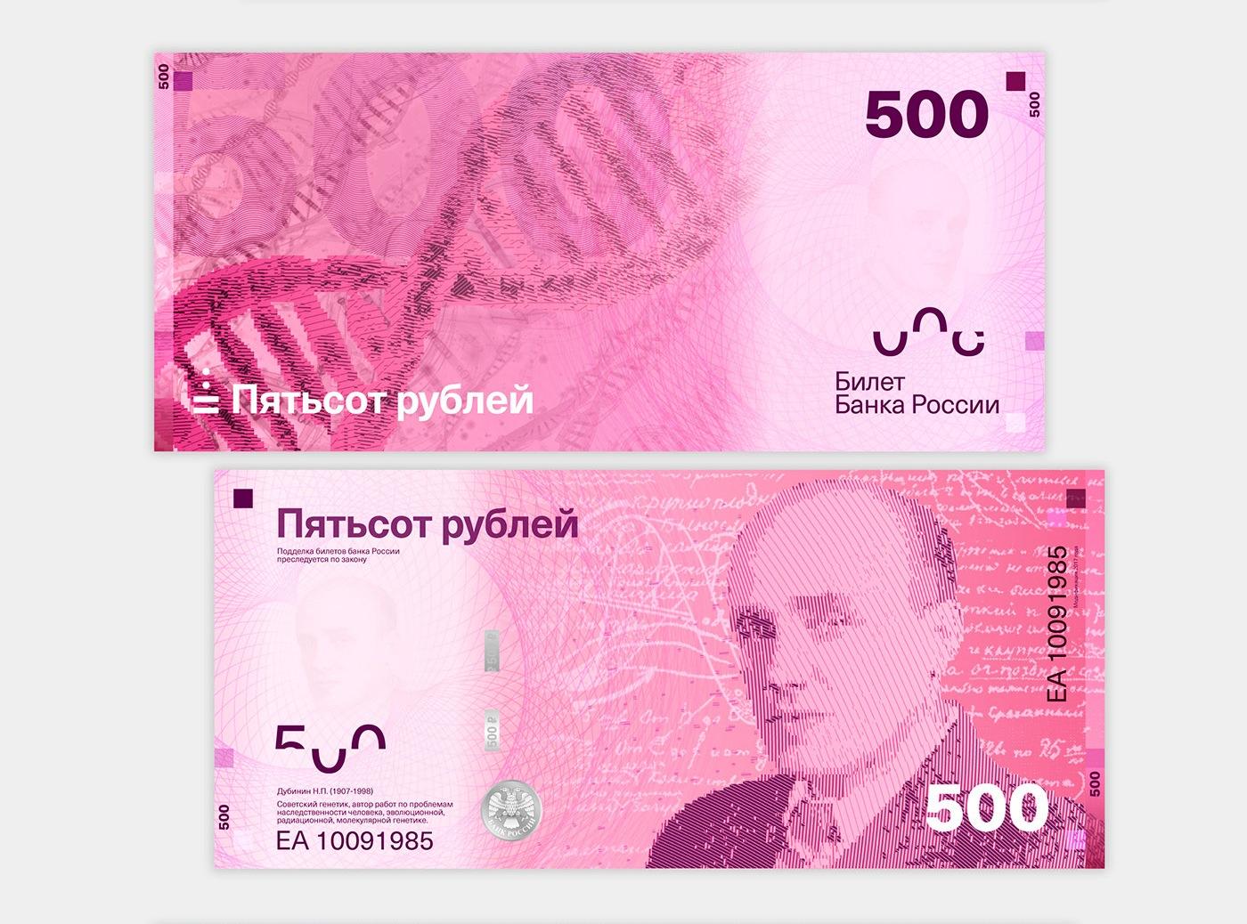 На купюре номиналом 500 рублей — генетик Николай Дубинин