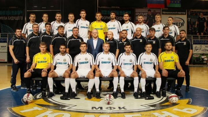 Победить или как минимум войти в тройку: МФК «Тюмень» поставили задачу на предстоящий сезон
