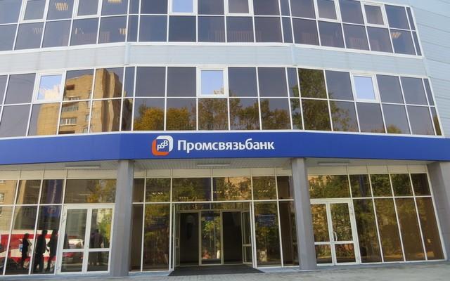 Промсвязьбанк трудоустраивает студентов ярославских вузов