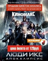 Тюменский «Киномакс» открыл продажу билетов на «Люди ИКС» и «Варкрафт»