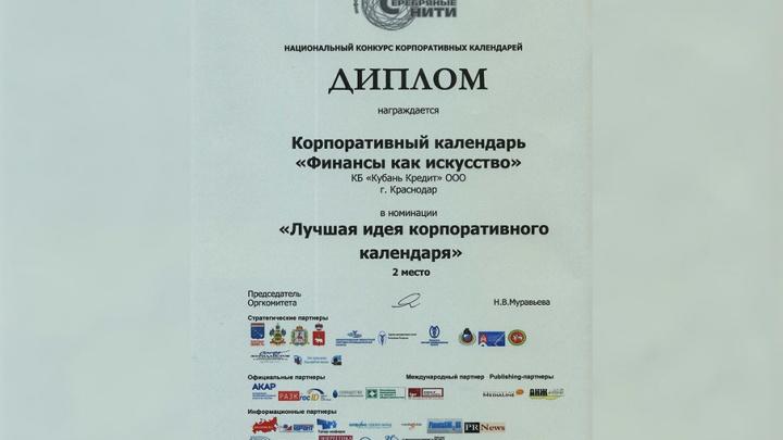 «Кубань Кредит» стал призером национального конкурса «Серебряные нити»