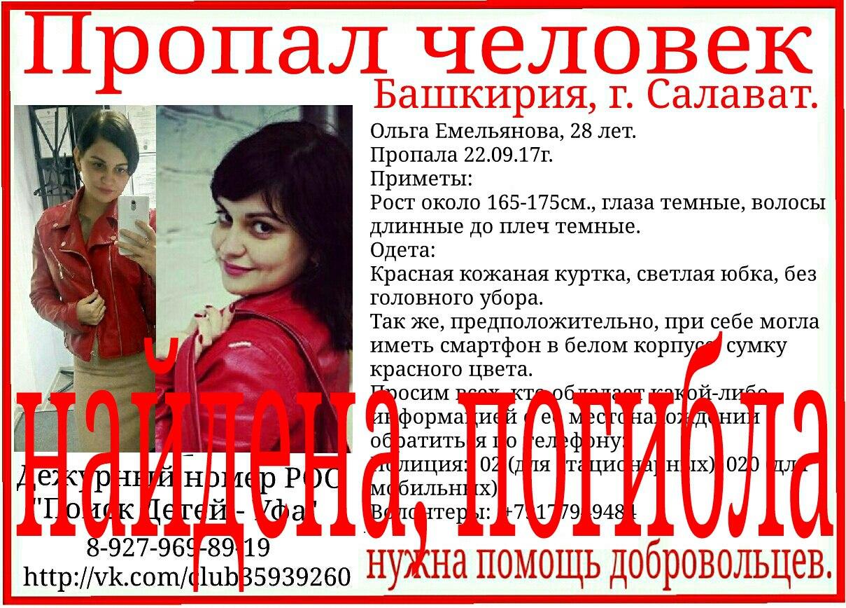 Волонтеры первыми сообщили о смерти Ольги