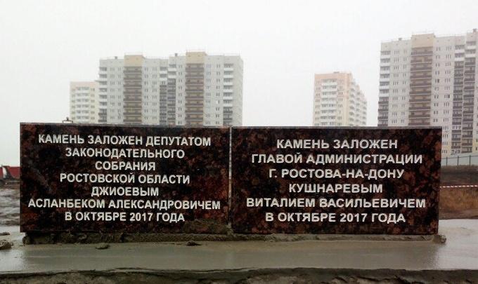 В микрорайоне «Суворовский» в Ростове начали строить новую школу