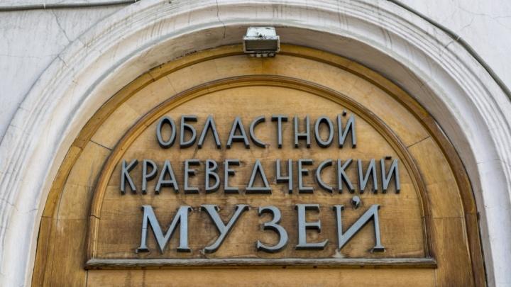 В Волгоградском краеведческом музее начнется капитальный ремонт