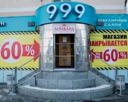 Закрывается ювелирный салон «999» на Ленина, 79