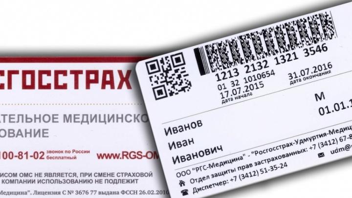 Жителям Поморья предлагают бесплатно оформить пластиковую карту ОМС и получить подарки