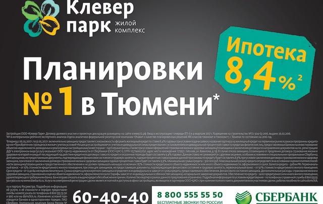 «Планировки №1 в Тюмени»* в ипотеку от Сбербанка под 8,4%