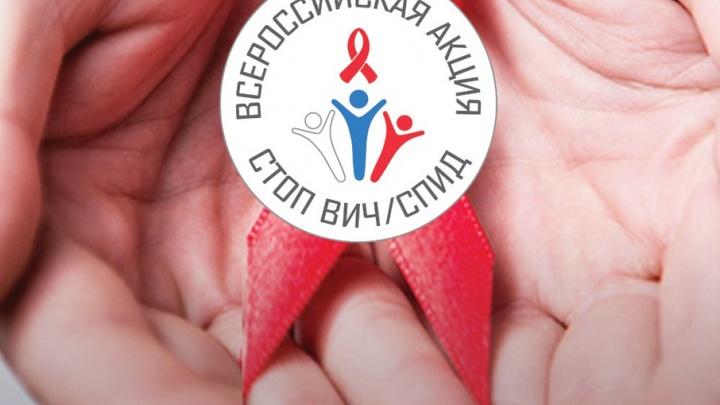 Архангелогородцы могут бесплатно провериться на ВИЧ-инфекции