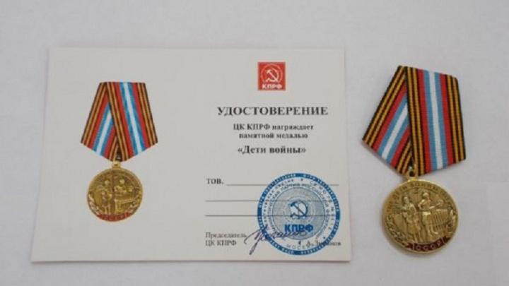83-летней тюменке вручили медаль «Дети войны», а потом попросили заплатить за неё 150 рублей