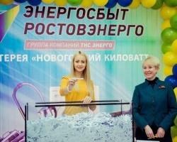 В «Энергосбыт Ростовэнерго» определили победителей лотереи