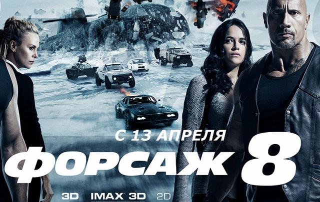 «Киномакс» покажет продолжение скоростной саги
