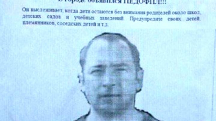 По ярославским школьным чатам распространяют объявление о фейковом маньяке-педофиле