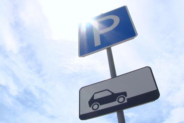 Теперь парковочные места здесь не так-то легко найти