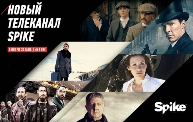 Мировые сериалы и культовые фильмы на новом телеканале Spike – уже в эфире