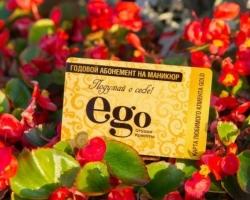 Студия маникюра «Ego» объявляет акцию «Собирай бонусы и получай подарки»