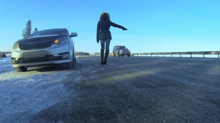 Эксперимент с заглохшей машиной на тюменской трассе: кому помогут быстрее — девушке или мужчине