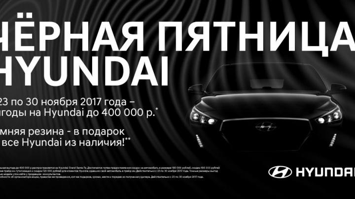 «Черная пятница» в Hyundai стартует уже сегодня