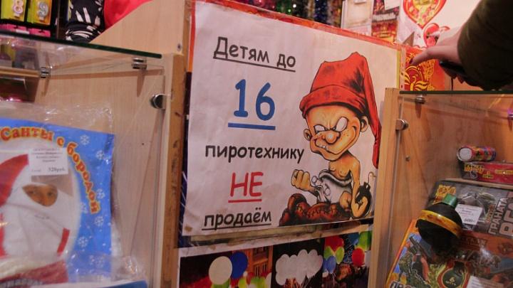 В Ярославле чиновники прошерстили магазины пиротехники