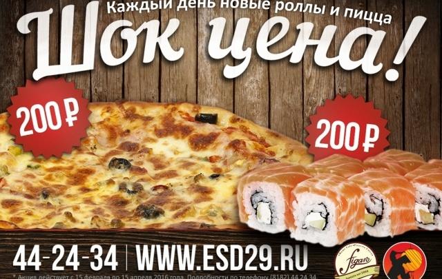 Шок-цена 200 рублей на роллы от «ЯкиДа» и пиццы от «Фигаро»!