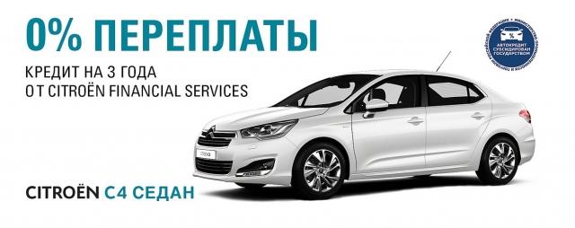 Спецусловия кредитования на Citroen С4 седан в «А.С.–Авто Юг»