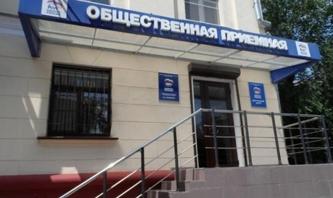 Работа приемной «Единой России» в Волгограде осложнена из-за потопа