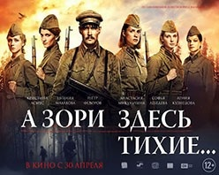 Волгоградцев ждут на премьере «А зори здесь тихие...»