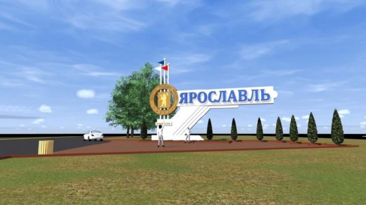 В Ярославле выбрали восемь лучших макетов для въездной стелы