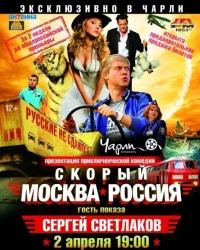 Сергей Светлаков представит в Ростове фильм «Скорый Москва–Россия»
